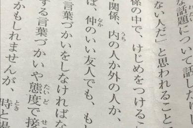 apprendre le japonais facilement