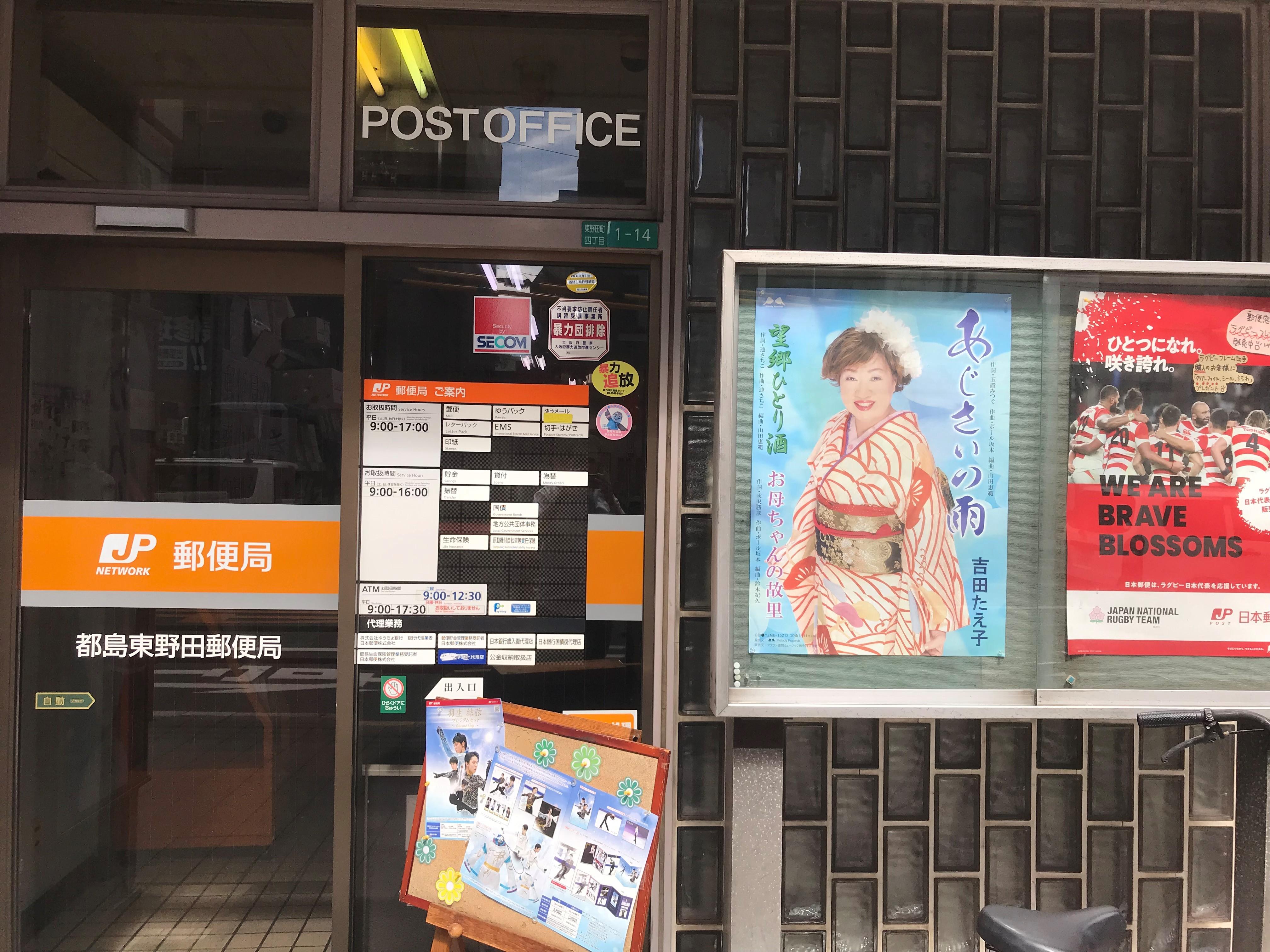Les modes de paiements au Japon