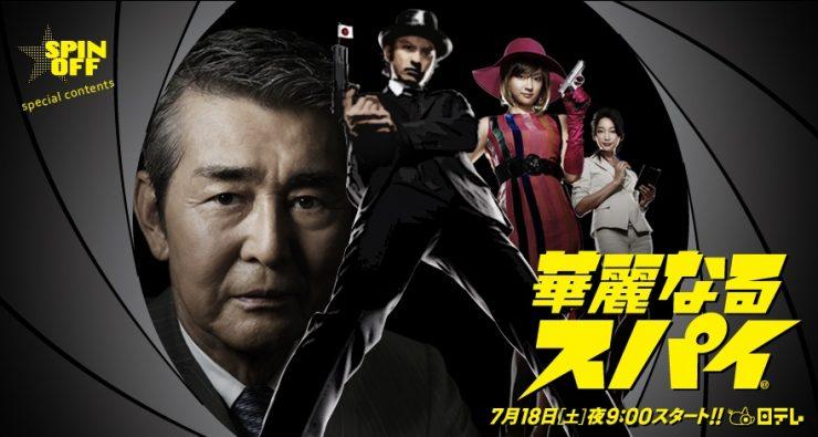 Espion au Japon